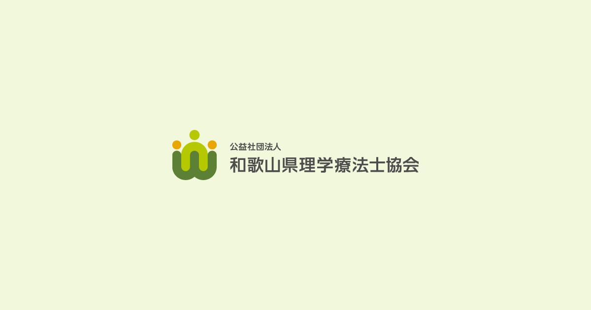 理学 療法 士 協会 日本